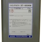 パインアルファST-650KM(洗浄剤)  荒川化学工業