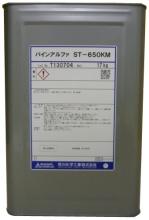 パインアルファST-650KM   脱脂用水系洗浄剤   荒川化学工業