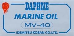 ダフニーマリンオイルMV40 | A重油対応のディーゼルエンジンオイル | 出光興産