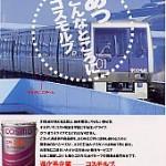 コスモ石油ルブリカンツ株式会社