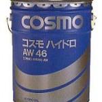コスモハイドロAW | 油圧機器摩耗防止油圧作動油 | コスモ石油ルブリカンツ