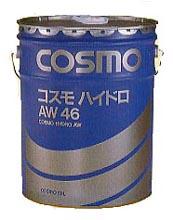 コスモハイドロAW   油圧機器摩耗防止油圧作動油   コスモ石油ルブリカンツ