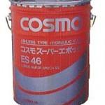 コスモスーパーエポックES | 長寿命スラッジレス耐摩耗性油圧作動油 | コスモ石油ルブリカンツ