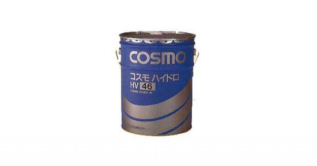 コスモハイドロHV | 高粘度指数油圧作動油 | コスモ石油ルブリカンツ