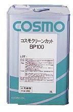コスモクリーンカットシリーズ | 不水溶性切削油 | コスモ石油ルブリカンツ