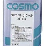 コスモクリーンクールシリーズ | 水溶性非塩素系切削油 | コスモ石油ルブリカンツ