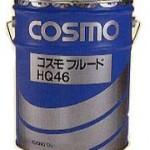 コスモフルードHQ | 水グリコール系油圧作動油 | コスモ石油ルブリカンツ