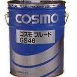 コスモフルードGS | 高圧用水グリコール系油圧作動油 | コスモ石油ルブリカンツ