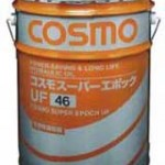 コスモスーパーエポックUF | 省電力油圧作動油 | コスモ石油ルブリカンツ