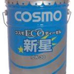 コスモECOディーゼル新星 | 環境対応型ディーゼルエンジン油 | コスモ石油ルブリカンツ