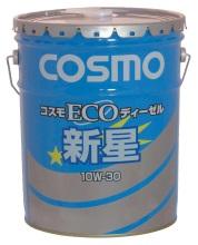 コスモECOディーゼル新星   環境対応型ディーゼルエンジン油   コスモ石油ルブリカンツ