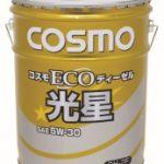 コスモECOディーゼル光星 | 省燃費型ディーゼルエンジン油 | コスモ石油ルブリカンツ