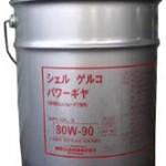 シェル ゲルコ パワー ギヤ | ミッション・デフ兼用油 | 昭和シェル石油
