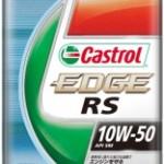 EDGE RS 10W-50 | 4輪車用ガソリンエンジン油 | カストロール