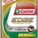 EDGE 5W-50 | 4輪車用ガソリン・ディーゼルエンジン油 | カストロール