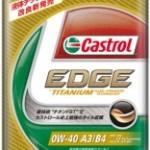 EDGE 0W-40 | 4輪車用ガソリン・ディーゼルエンジン油 | カストロール