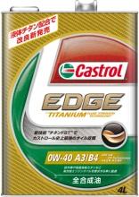 EDGE 0W-40   4輪車用ガソリン・ディーゼルエンジン油   カストロール