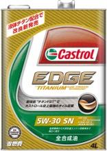 EDGE 5W-30   ガソリン・ディーゼルエンジン油   カストロール