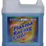 プラズマレーシングクール | レース用冷却クーラント | 中国興業