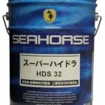 スーパーハイドラHDS 32,46 | 耐摩耗タイプ油圧作動油 | 中国興業