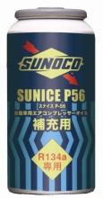 SUNICE P 56 | カーエアコン用コンプレッサー油 | 日本サン石油
