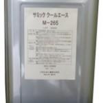 サミッククールエース M-265 | ケミカルソリューション型水溶性切削液 | 三和化成工業