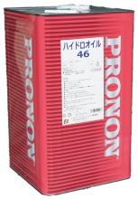 PRONONハイドロオイル | 高性能耐摩耗性型油圧作動油 | ディアフィールドソリューションズ