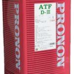 PRONON ATF D-III | Dexron III 規格ATF | ディアフィールドソリューションズ