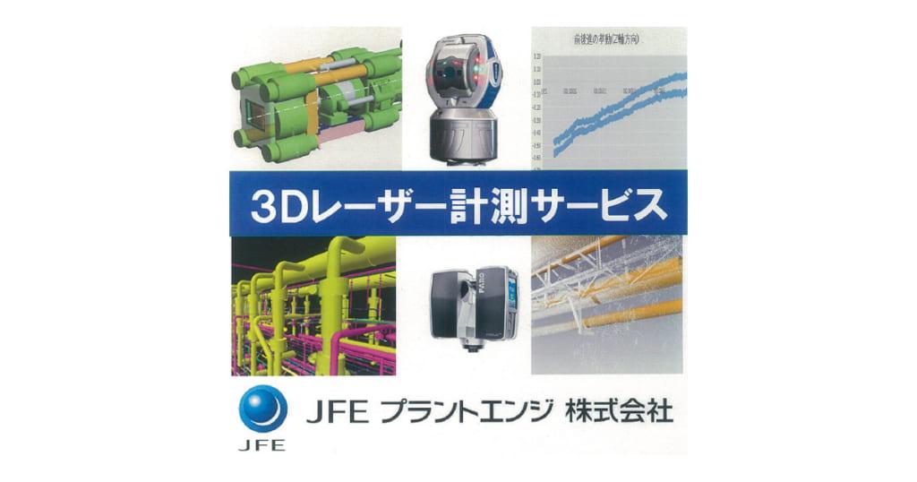 3Dレーザー計測サービス | 形状測定の請負サービス | JFEプラントエンジ