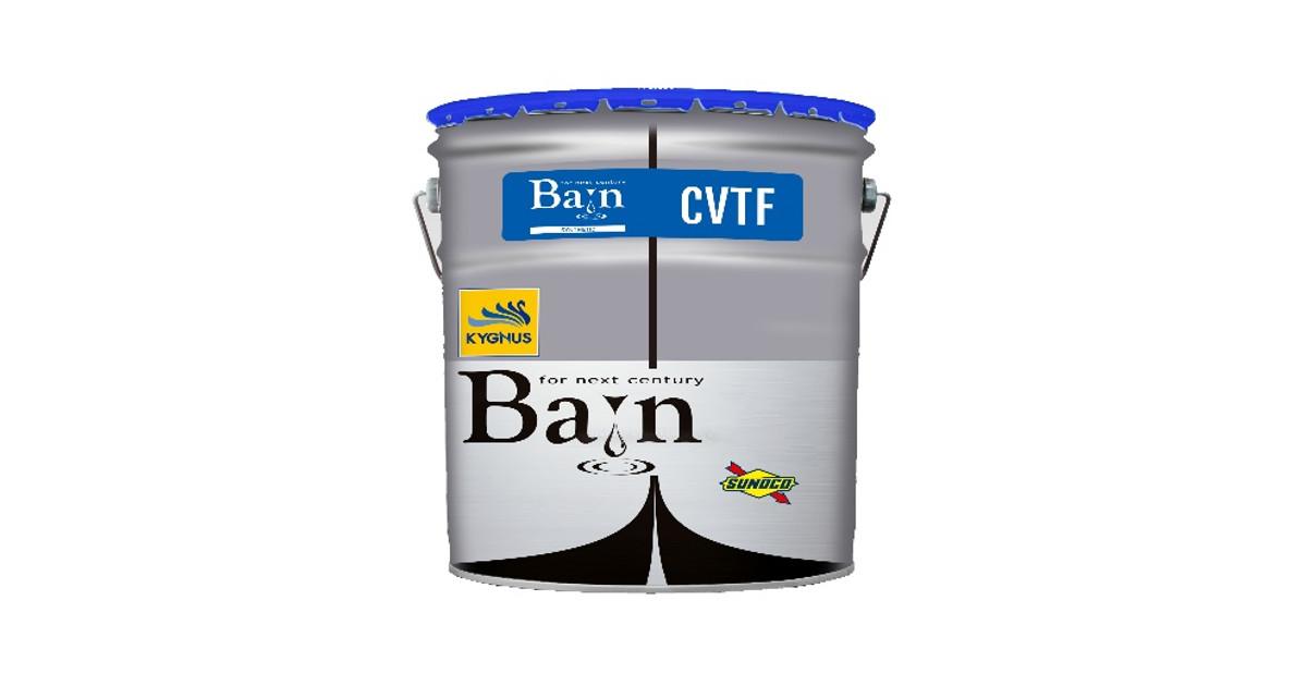 キグナス バーンCVTF | CVT専用フルード | キグナス石油