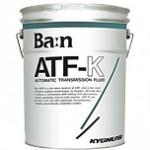 キグナス バーンATF-K | 自動車用ATフルード | キグナス石油
