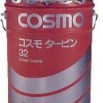コスモタービン | 広範囲用途無添加タービン油 | コスモ石油ルブリカンツ