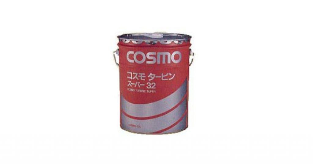 コスモタービンスーパー | ロングライフ添加タービン油 | コスモ石油ルブリカンツ
