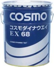 コスモダイナウエイEX | 摺動面油専用油 | コスモ石油ルブリカンツ