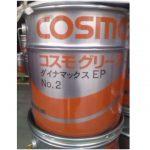 コスモグリースダイナマックスEP | 転がり軸受用万能グリース | コスモ石油ルブリカンツ