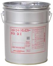 シェル ヒートトランスファーオイル S4 X | 合成熱媒体油 | シェル ルブリカンツ ジャパン