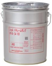 シェル バキュームポンプ オイル S4 RX | 長寿命,高引火点型真空ポンプ油 | シェル ルブリカンツ ジャパン