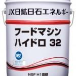 フードマシンシリーズ | NSF H1食品機械用潤滑剤 | JXエネルギー