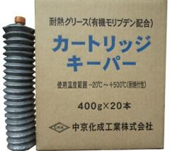 カートリッジキーパー(摺動面油)  中京化成工業