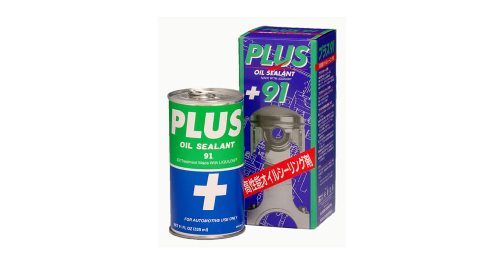 PLUS91 | オイルシーリング剤 | 安斎交易