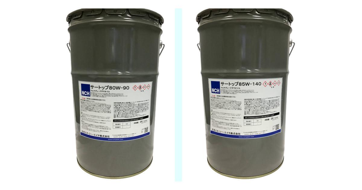 サートップシリーズ | 工業用プレミアムギヤ油 | 日本エヌ・シー・エイチ