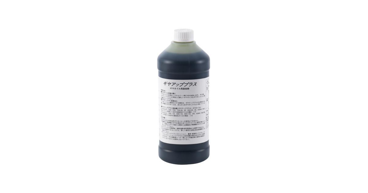 ギヤアッププラス   ギヤオイルオイル添加剤   日本エヌ・シー・エイチ