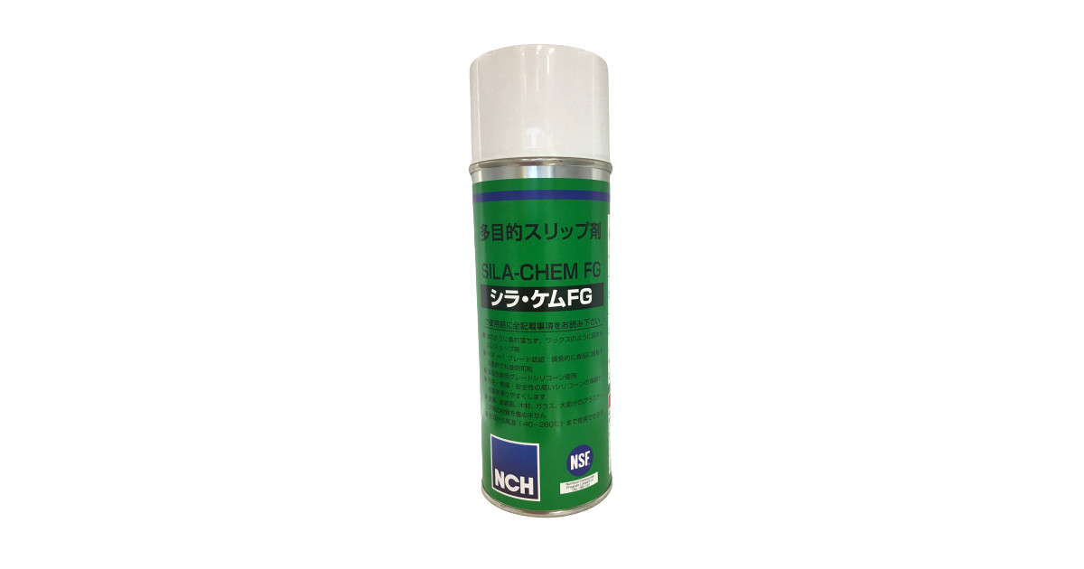 シラ・ケムFG | クリアー潤滑剤 | 日本エヌ・シー・エイチ