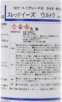 スレッドイーズウルトラ | 耐熱性焼付防止シーリング剤 | 日本エヌ・シー・エイチ