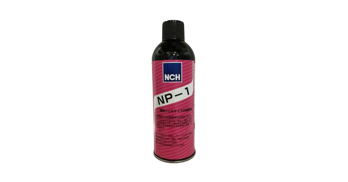 NP-1 | 透明ジェル状潤滑剤 | 日本エヌ・シー・エイチ