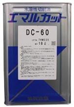 エマルカットDC-60(エマルションタイプ) | 水溶性重切削油剤 | 協同油脂