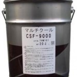 マルチクールCSF-9000(シンセティックタイプ) | シンセティック水溶性切削油 | 協同油脂