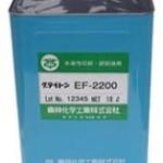 グライトンEF-2200 | 中~重切削用水溶性切削油 | 東邦化学工業