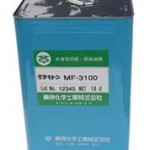 グライトンMF-3210 | 水溶性切削油 | 東邦化学工業