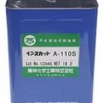 インスカットA-110S | 油脂系不水溶性切削油 | 東邦化学工業